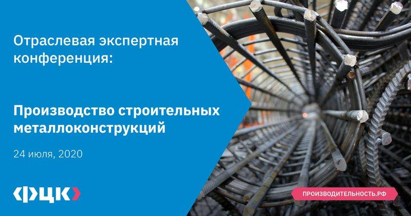 Строительные металлоконструкции_онлайнконференция.jpg