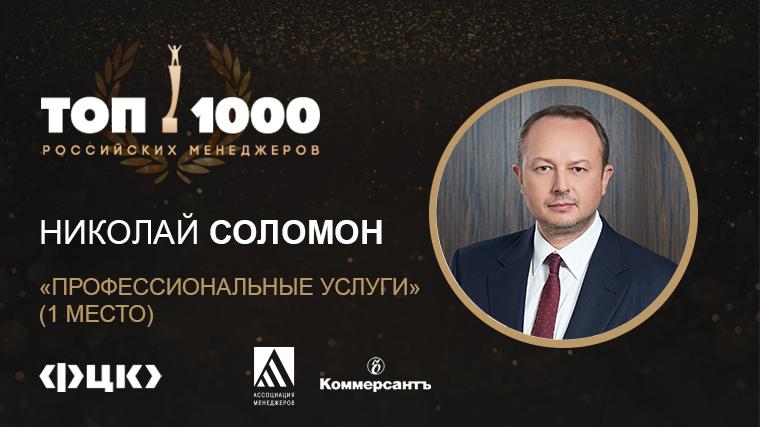 top-1000-solomon-3.png