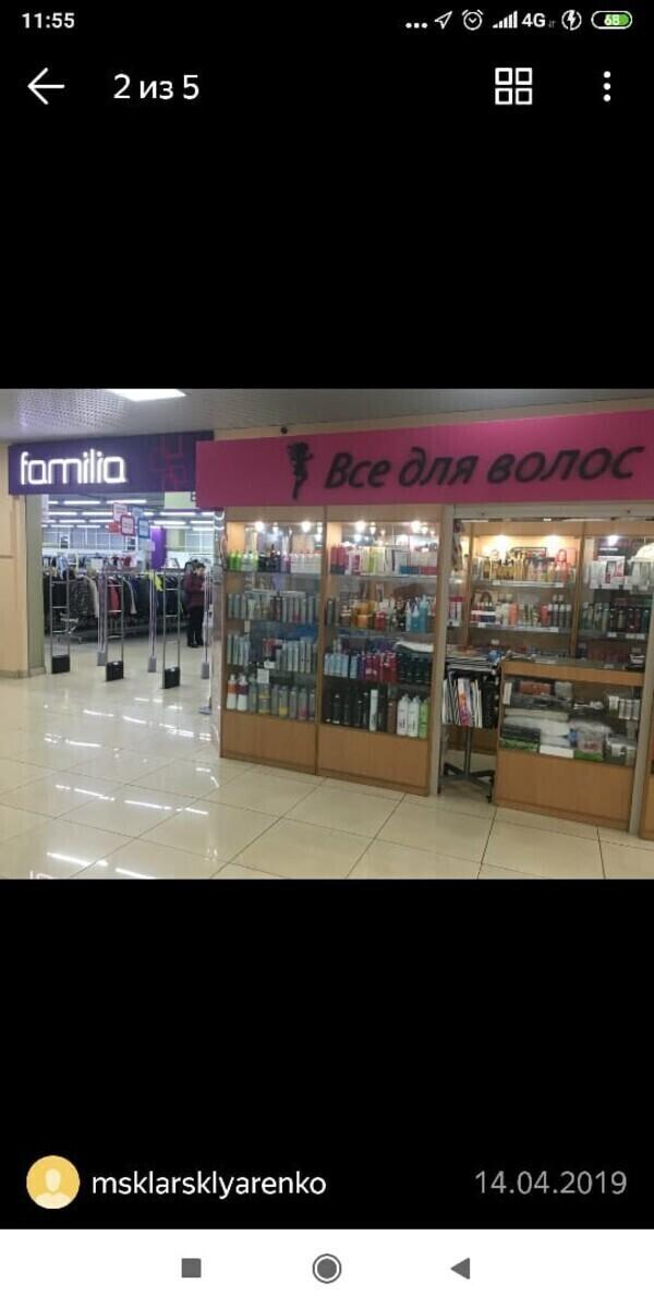 Скляренко Л.В. магазин