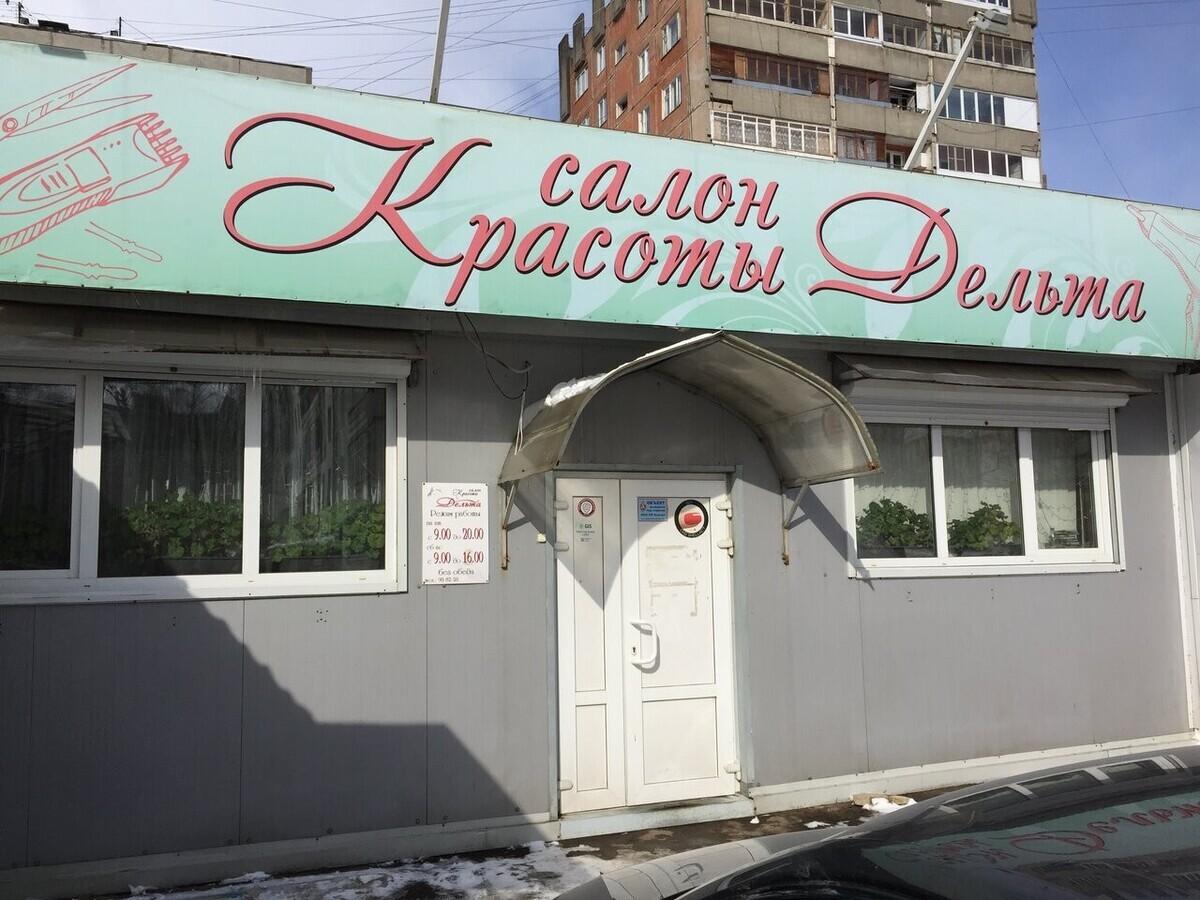 Дельта, ИП Егорова О.Л.