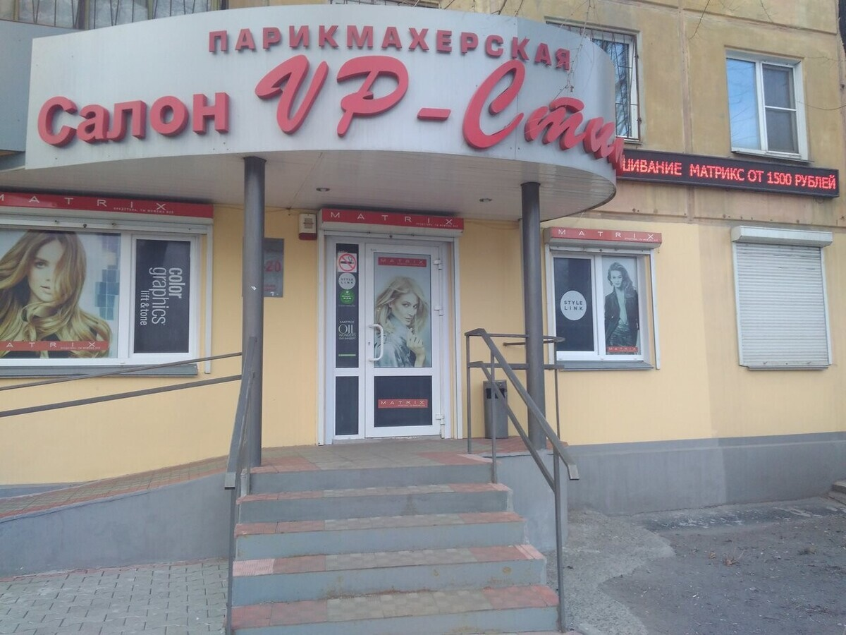 Vp-Стиль