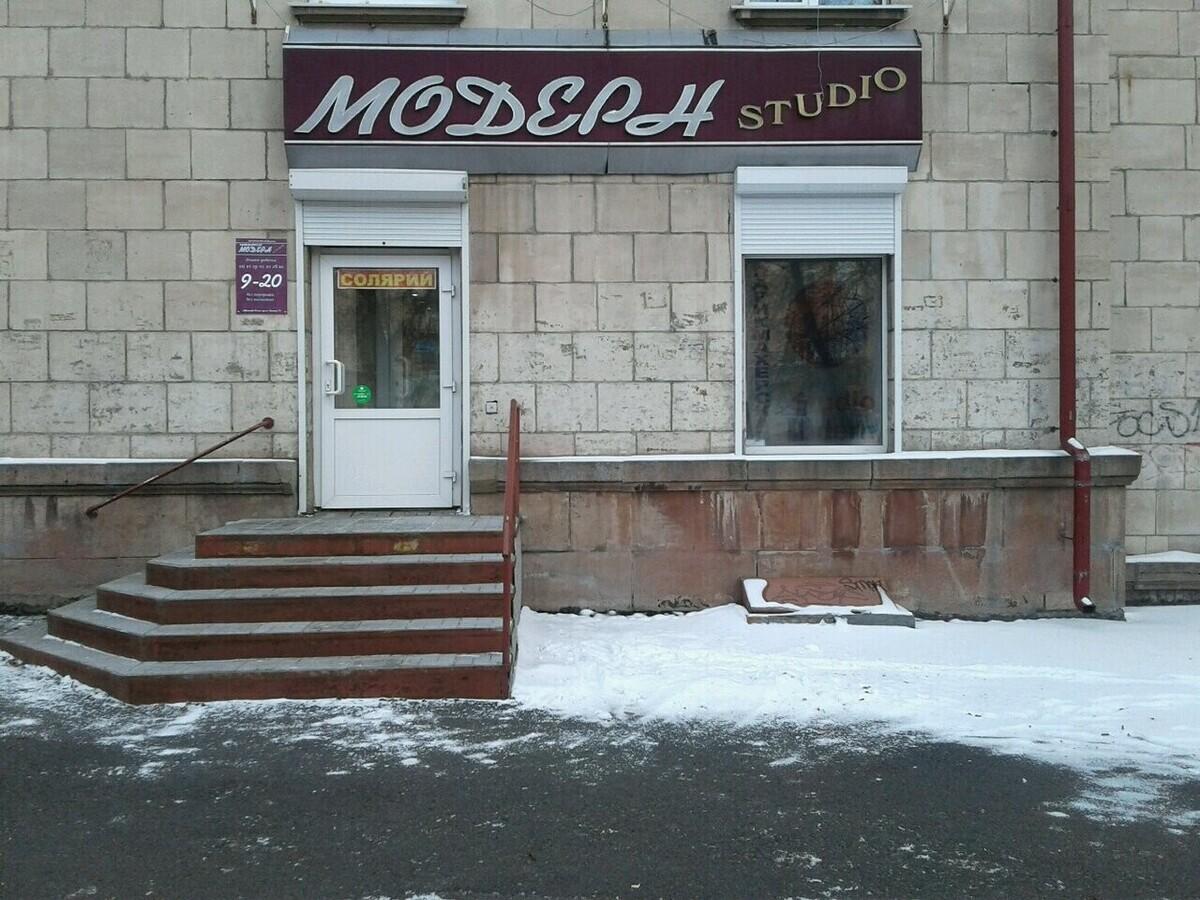 Модерн-студио