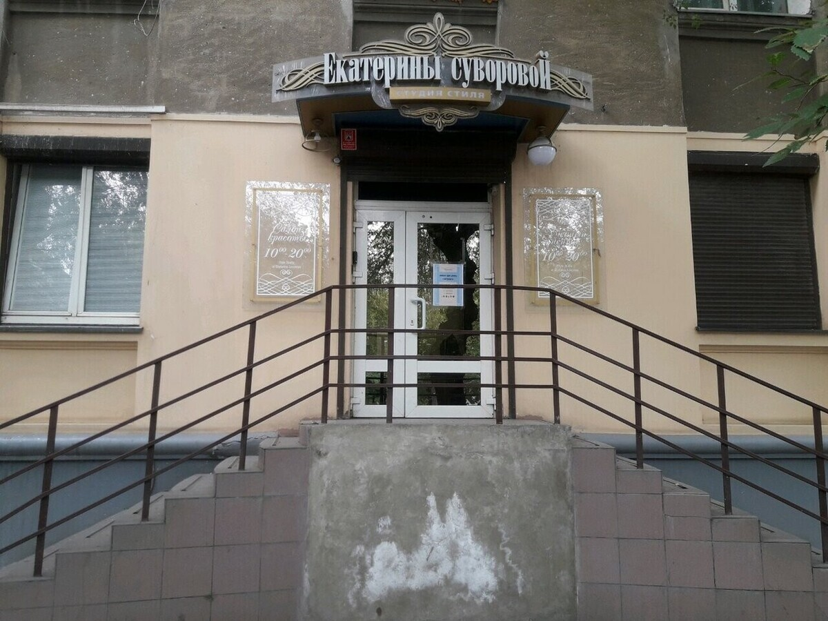 Школа Студия Стиля Екатерины Суворовой