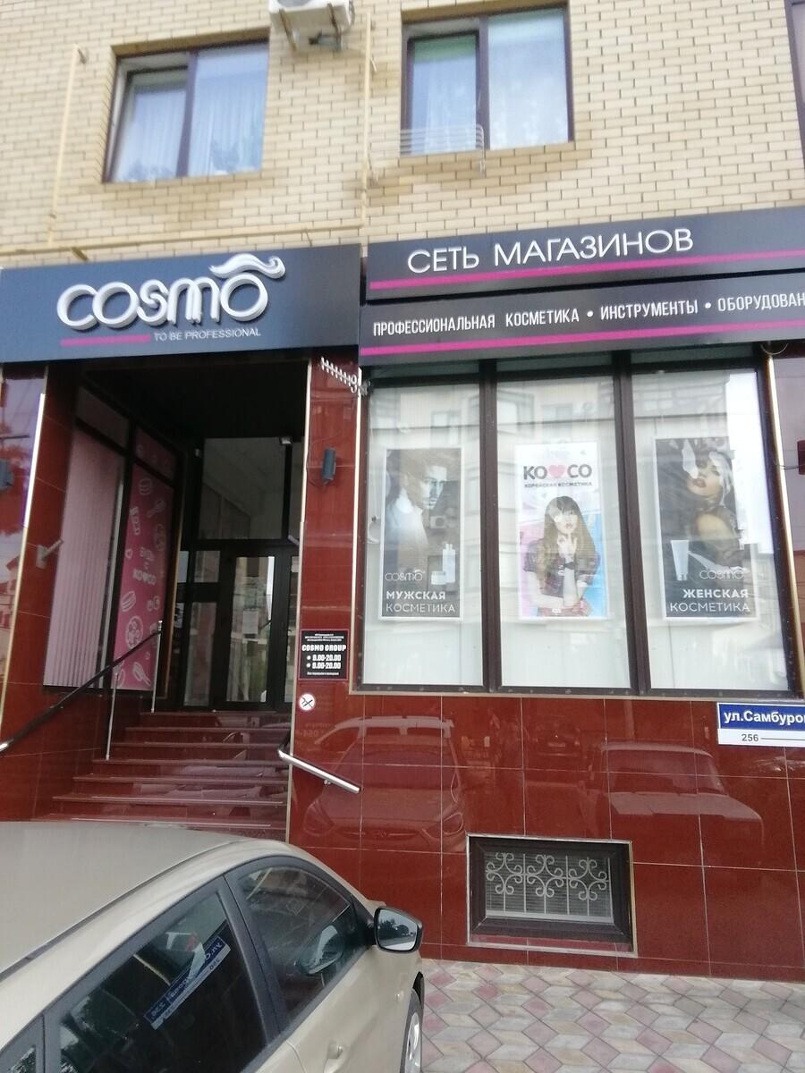 Cosmo Professional