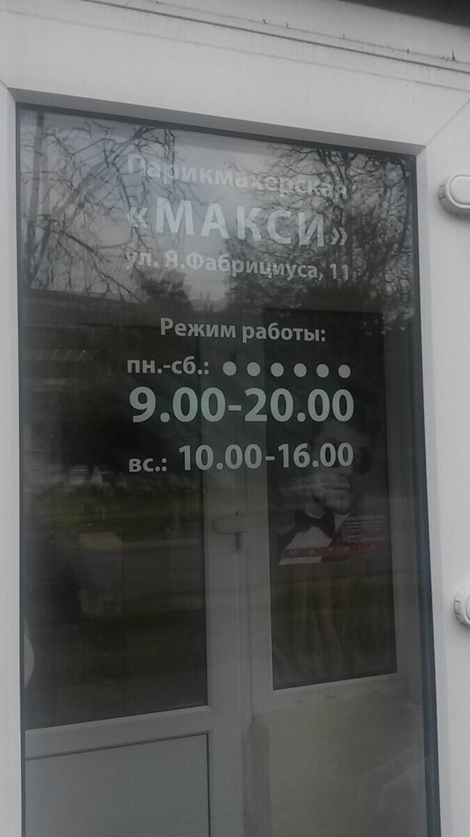 _Макси