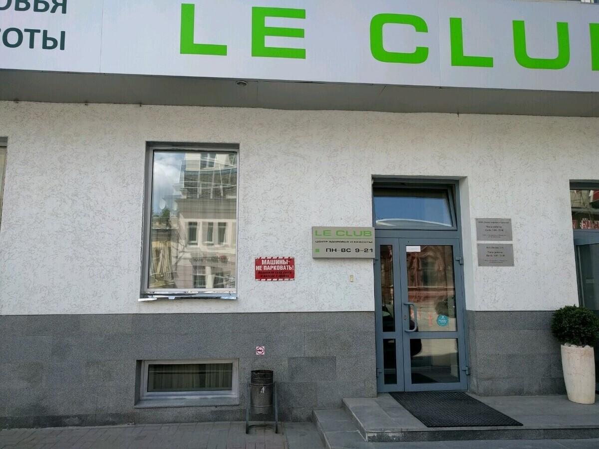 Ле Клуб