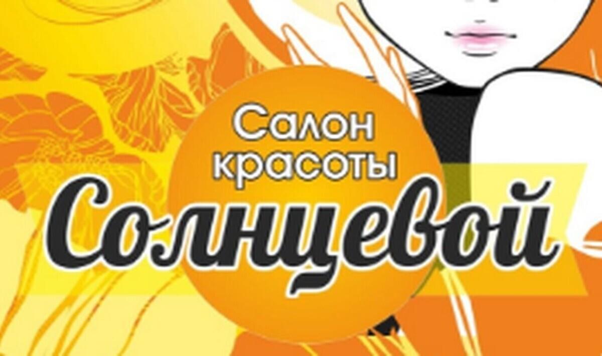 _Солнцевой