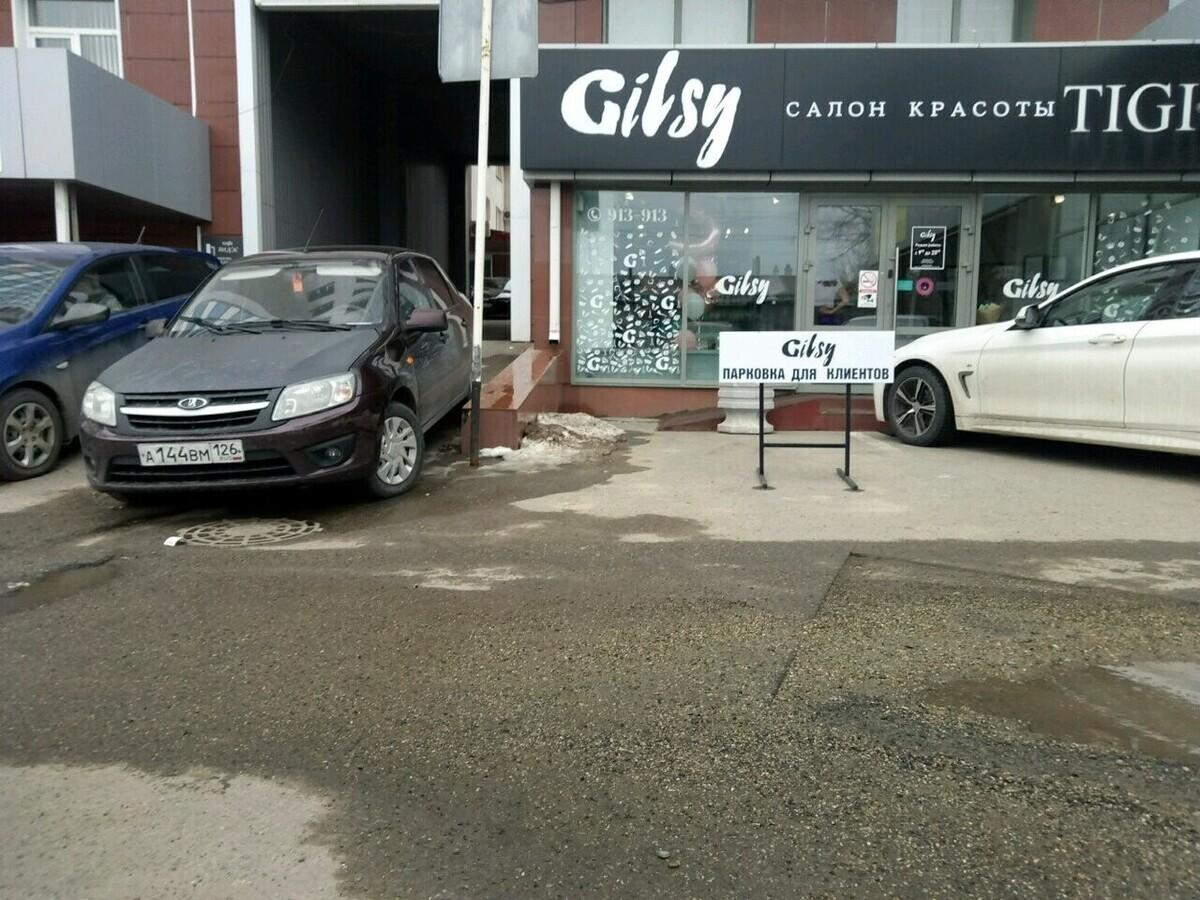 Гилси