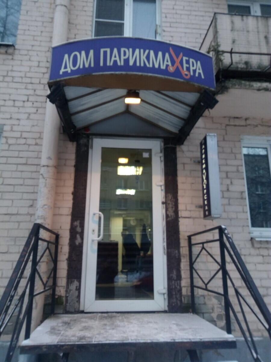Дом парикмахера