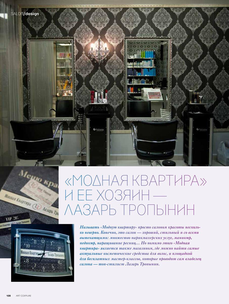 Модная Квартира