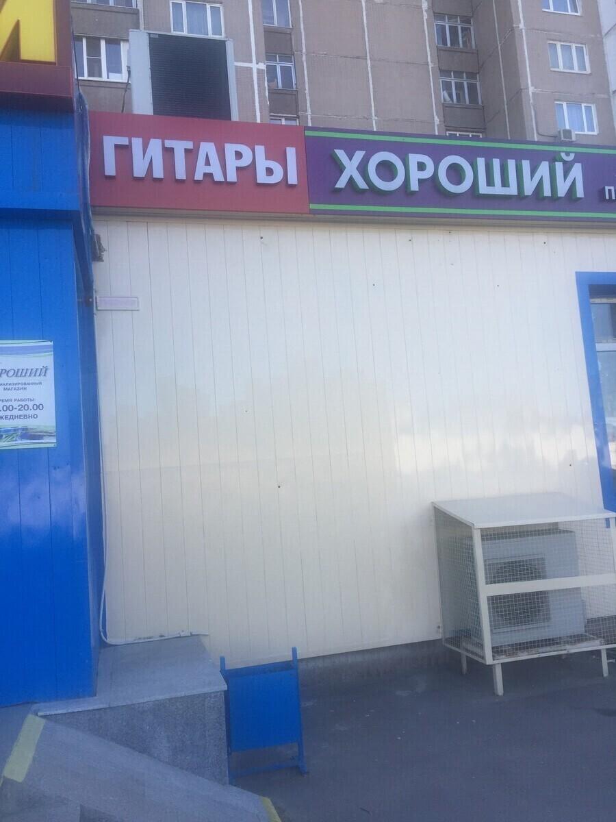 Магазин Хороший