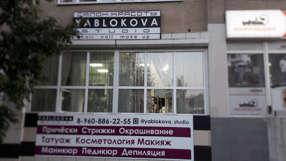 Yablokova Studio