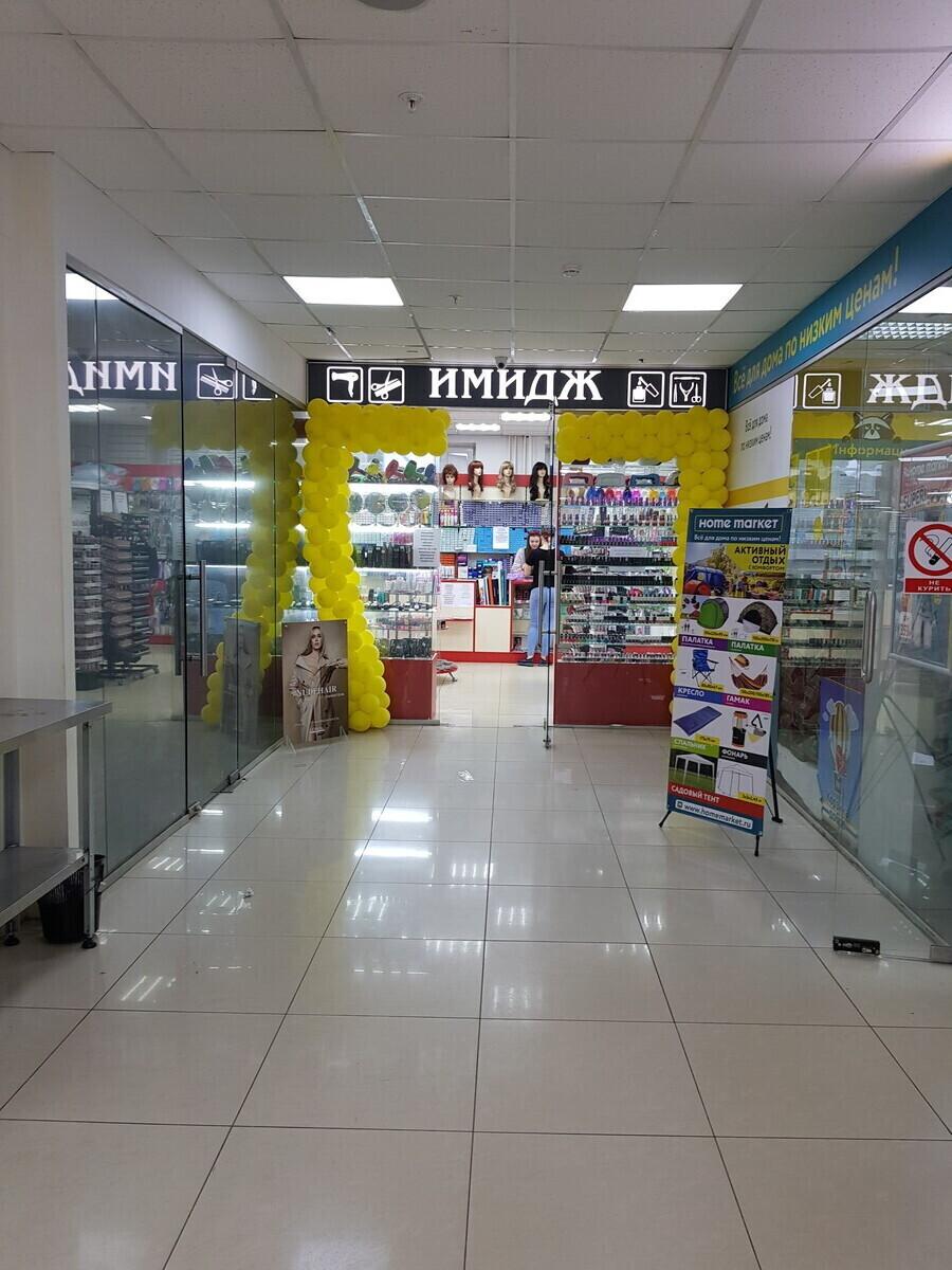 Полых С.С., ИП, магазин, г.Лобня