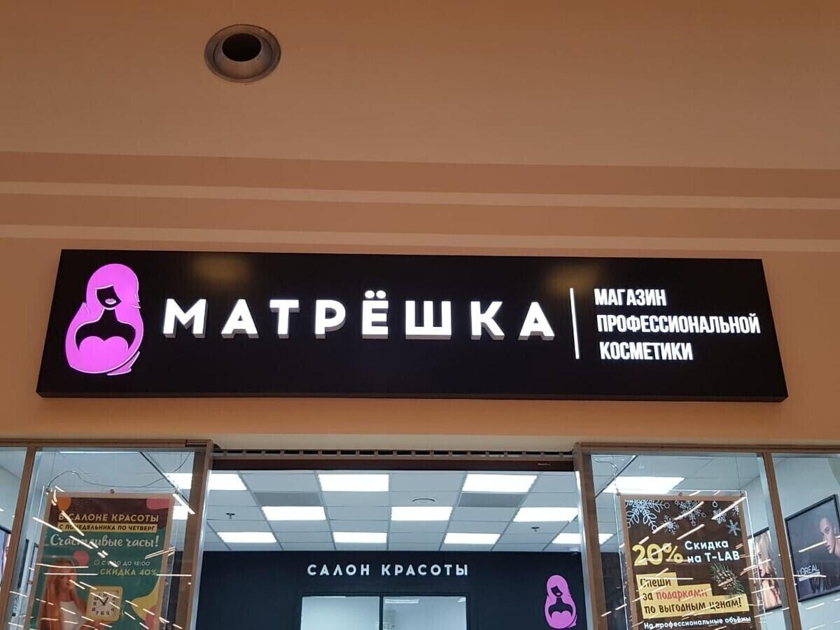 Матрешка ПОДОЛЬСК GLOBUS
