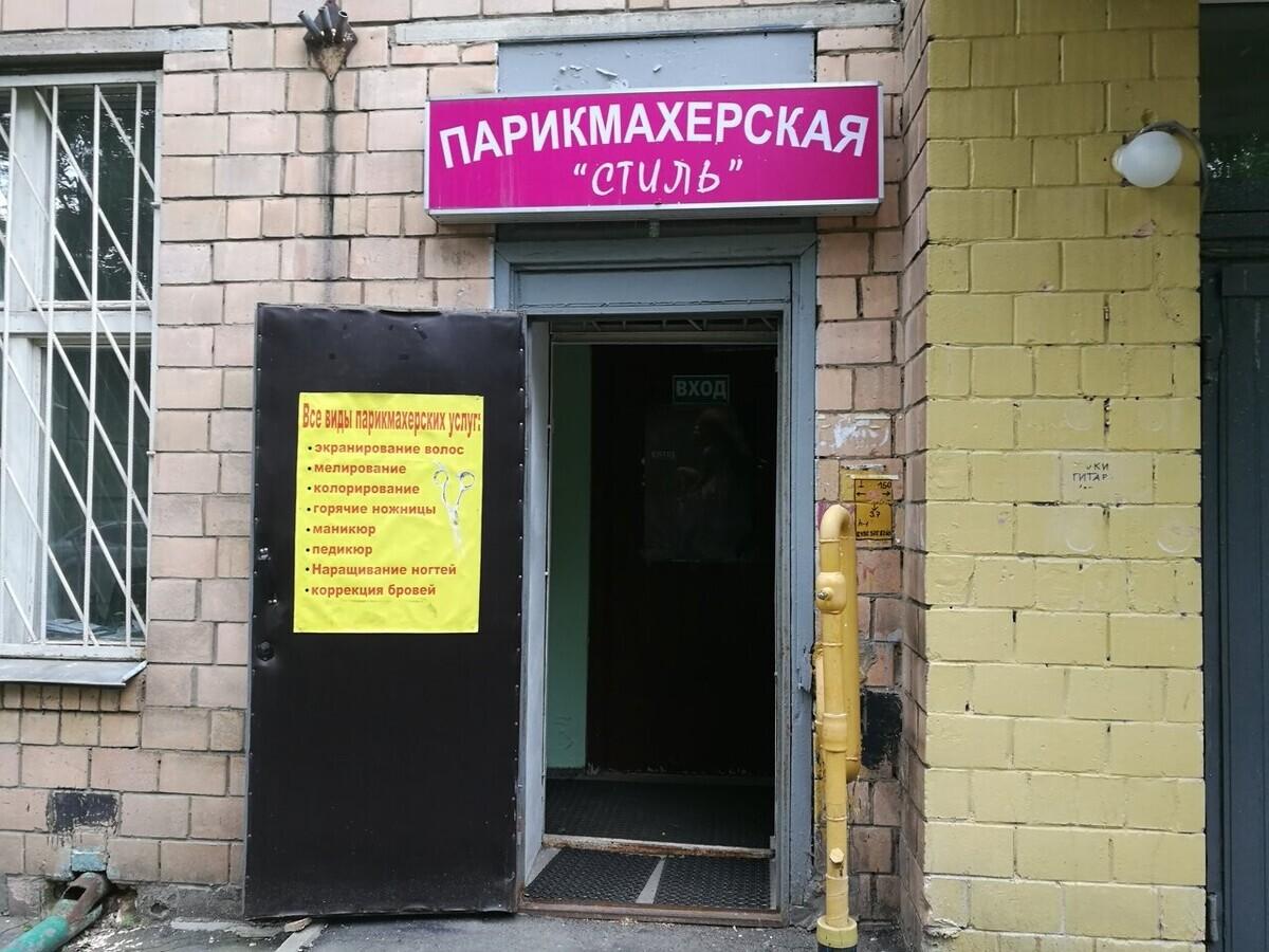Урбан Бьюти