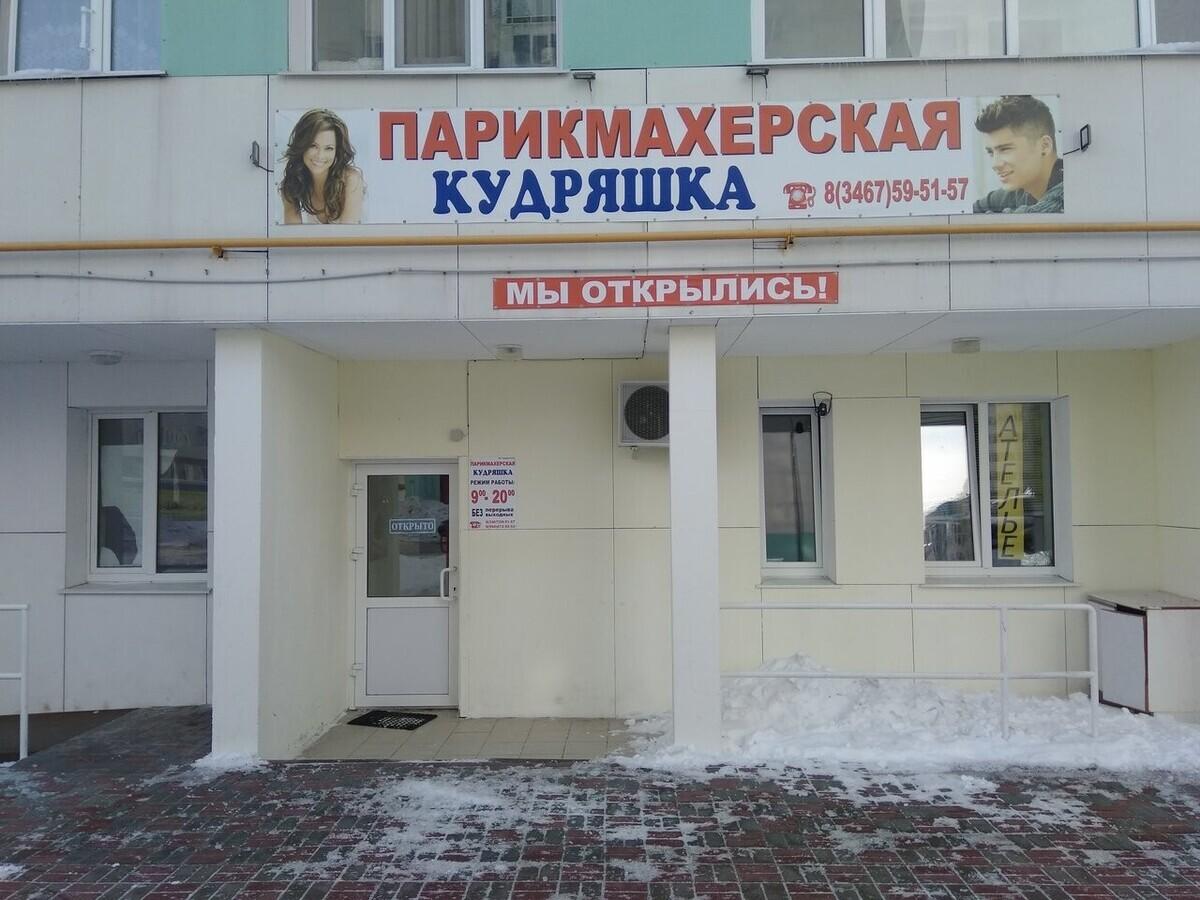 Ваш стиль в Ханты-Мансийске