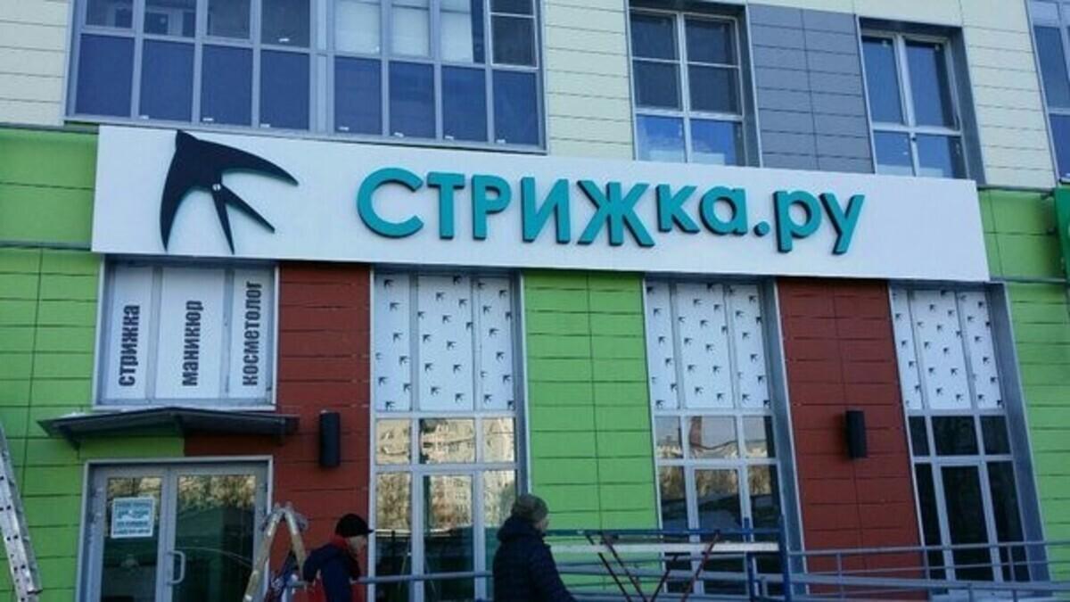 Стрижка.ру