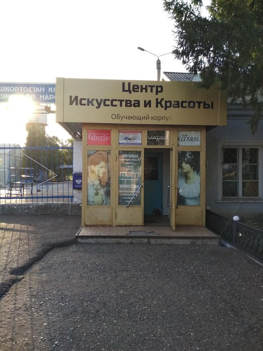 ШКОЛА Центр искусства и красоты