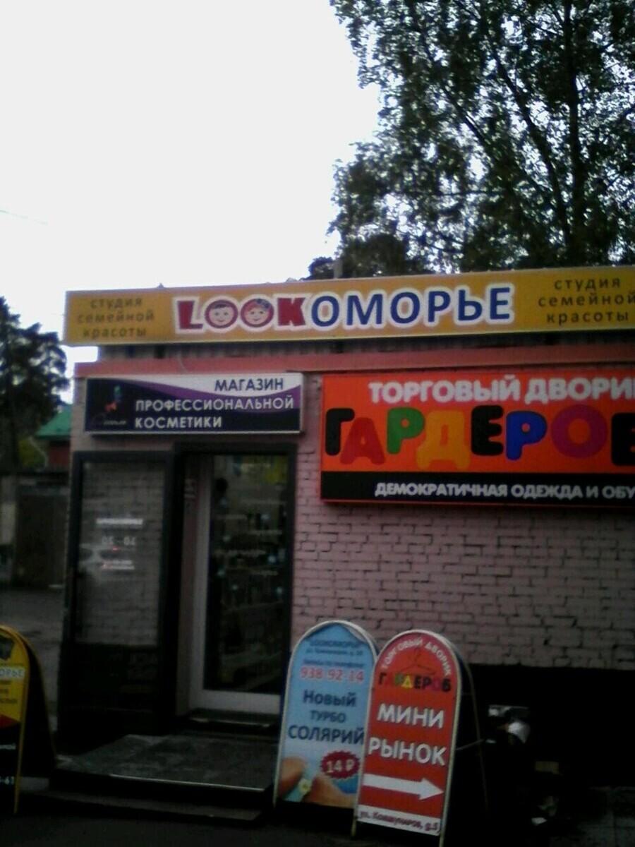 Магазин Ассоль