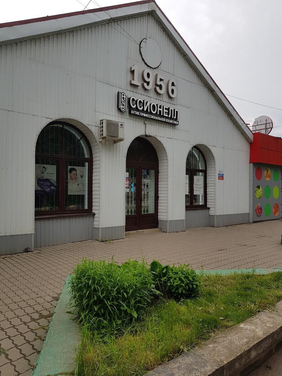 Сионель, ИП Жогликова Л. А.