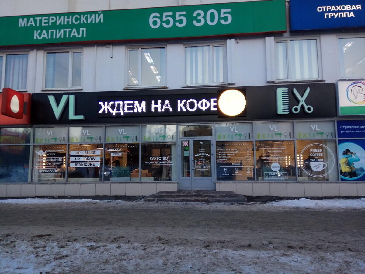 Beauty Bar Vl ( Грязнова )