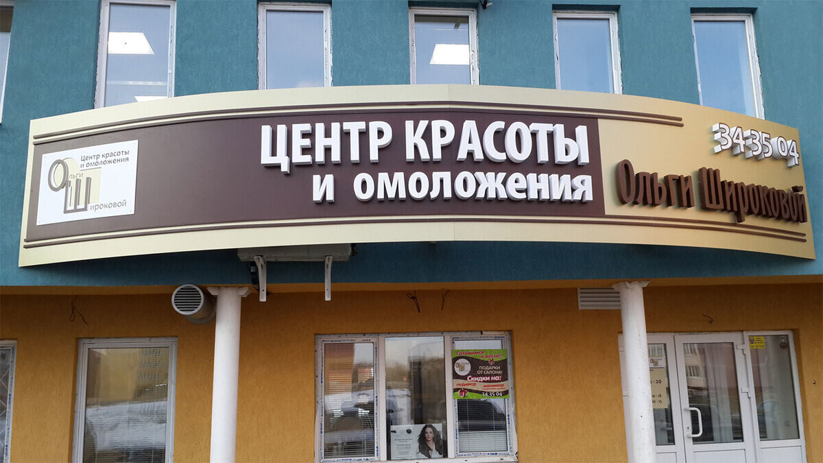 Центр Красоты и омоложения Ольги Широковой