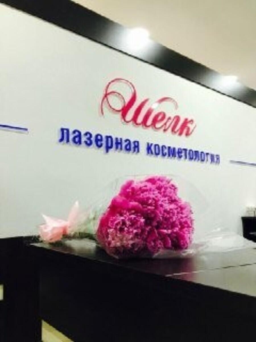 Салон красоты Арсланхановой И.