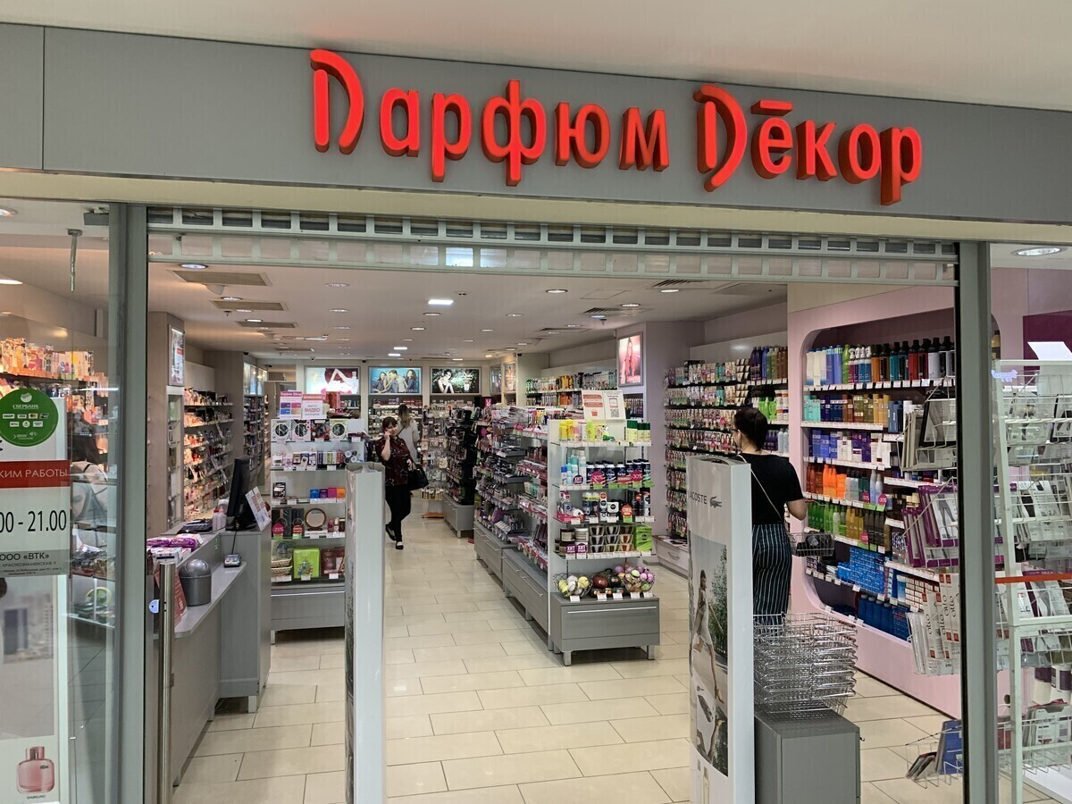 Парфюм Декор Краснознаменская
