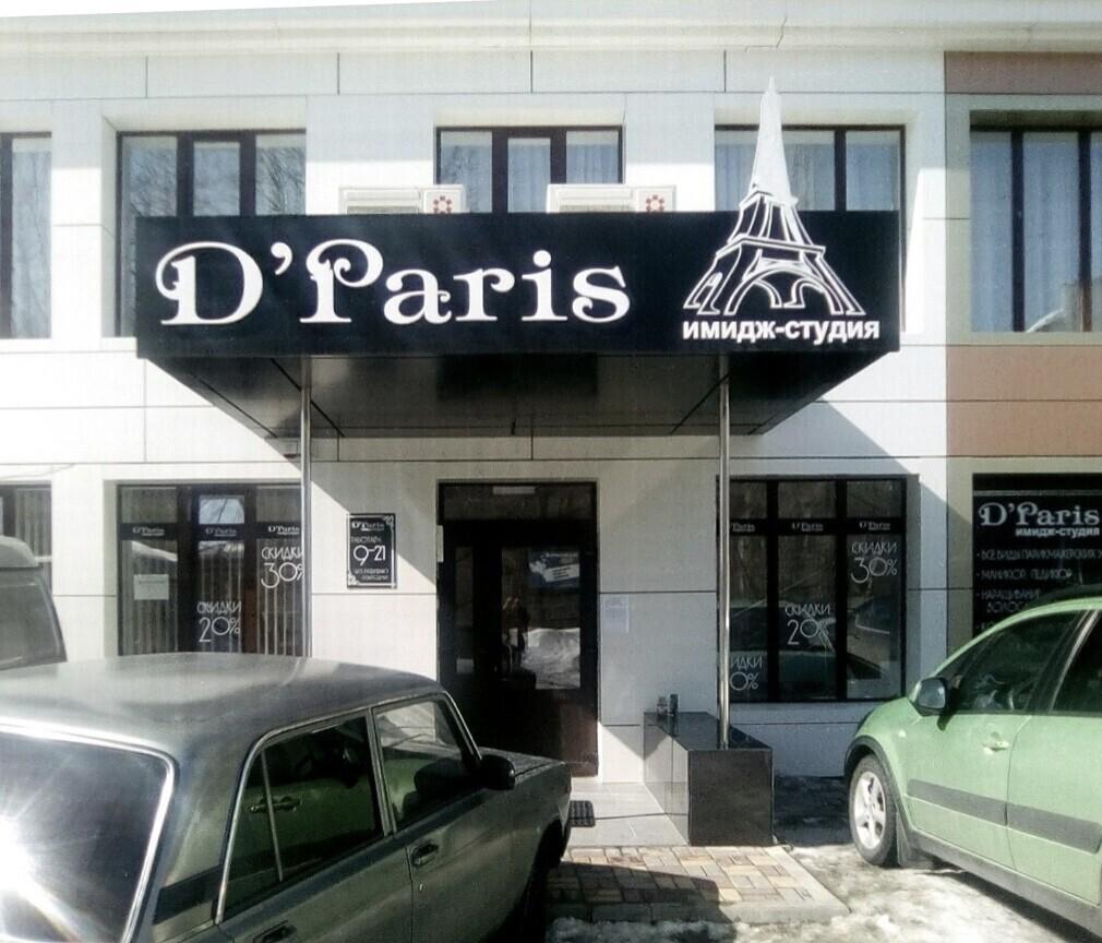 Де Париж