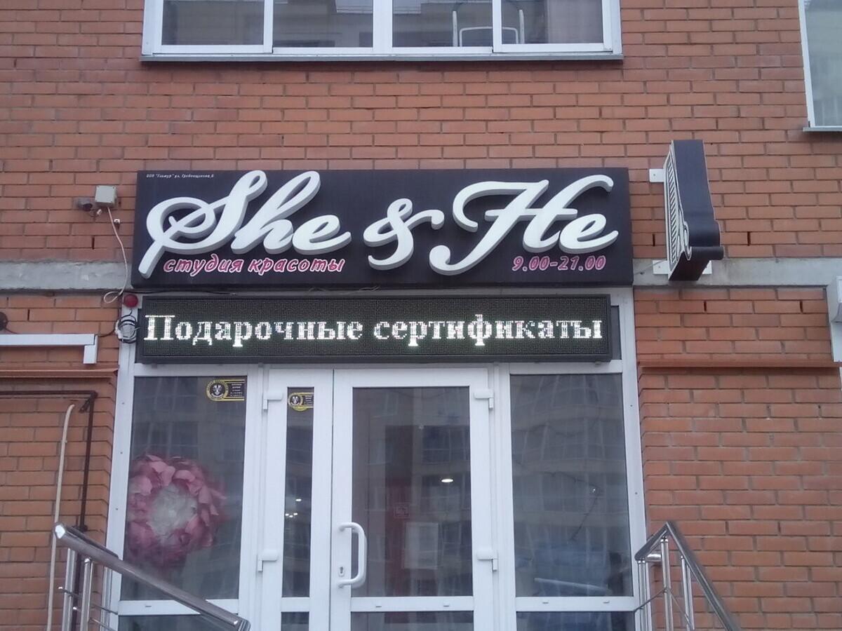 She&He