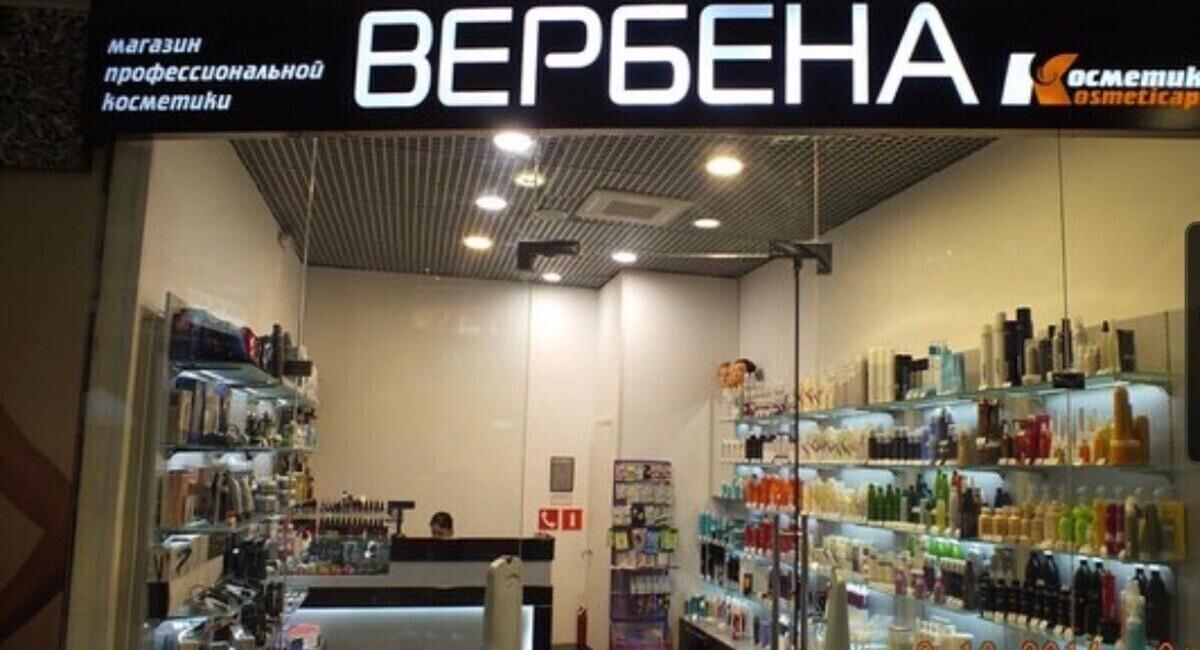 Вербена, магазин 3