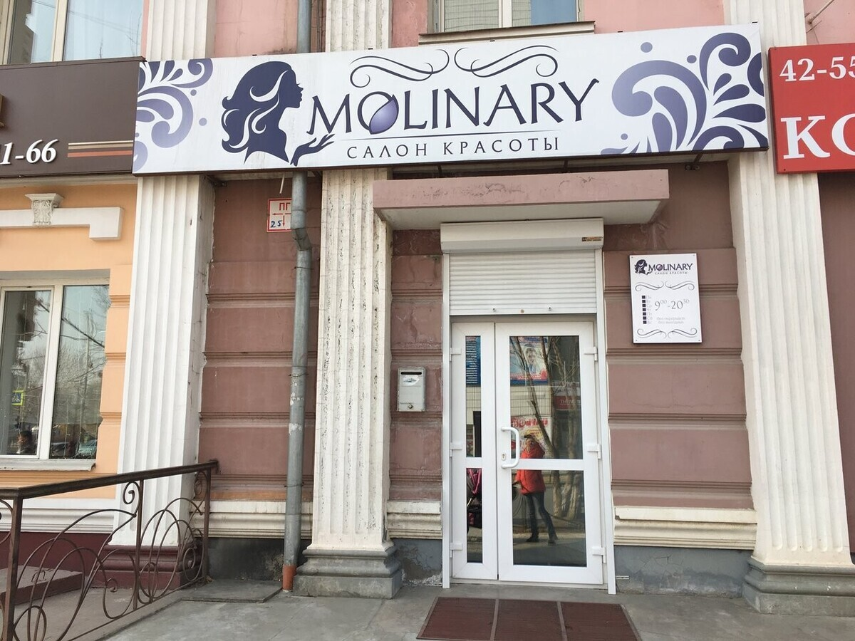 Molinary