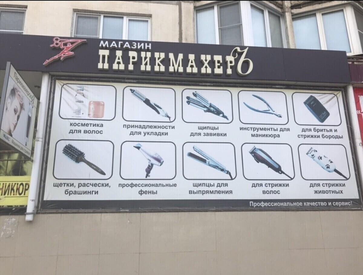 ПарикмахерЪ