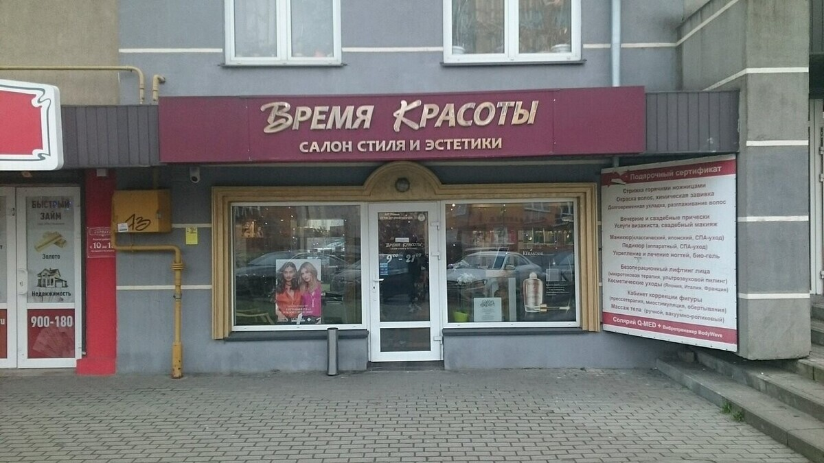 ВРЕМЯ КРАСОТЫ2