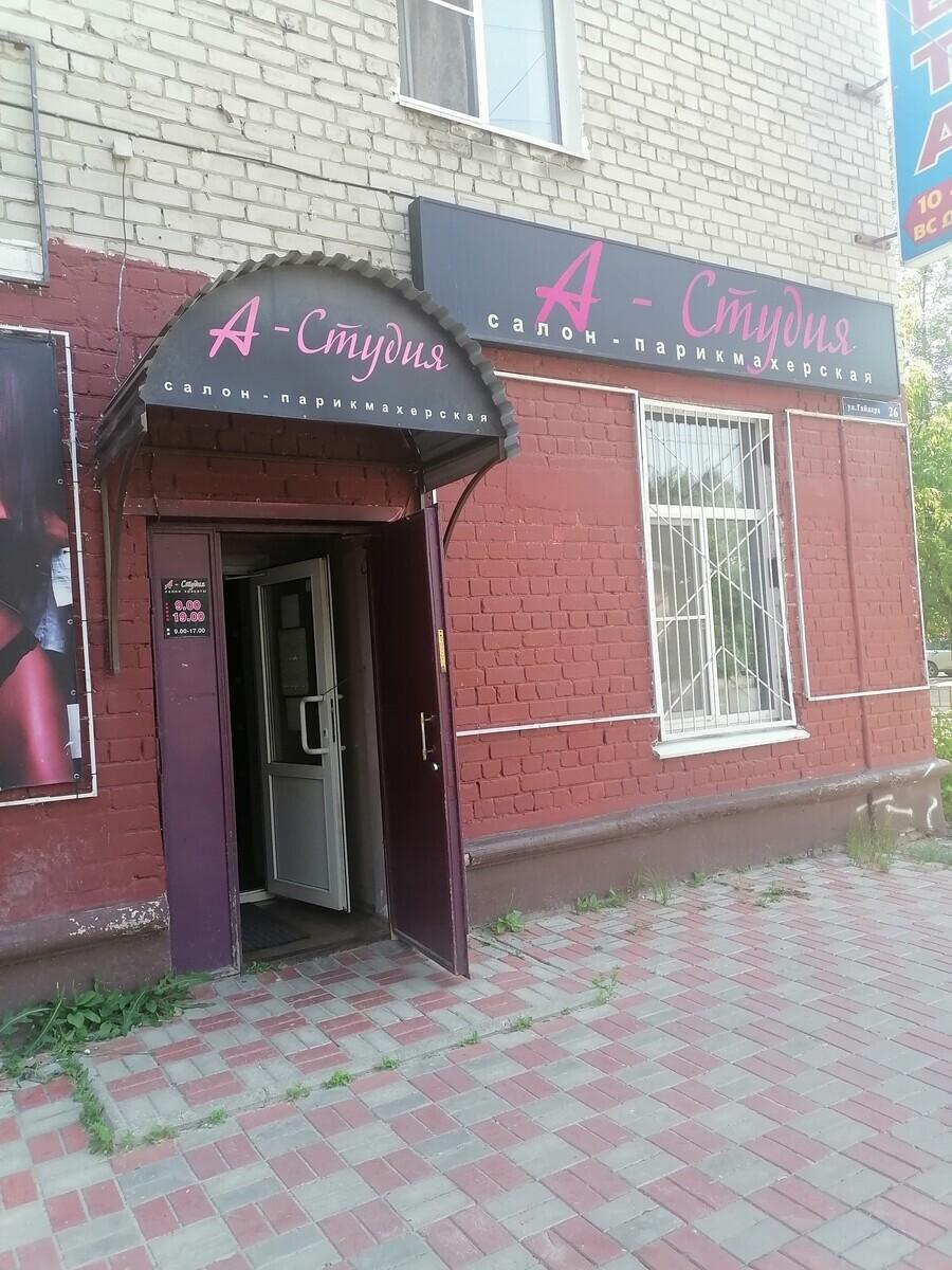 А студия , Дзержинск