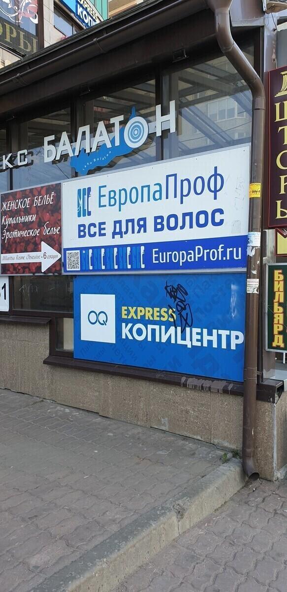 ЕвропаПроф
