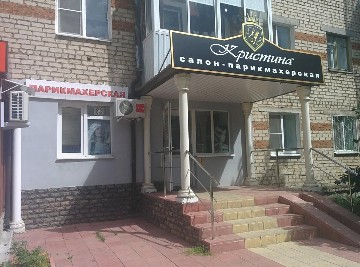 Имидж студия в Березовске