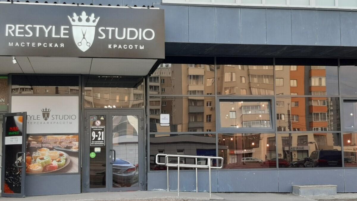 Рестайл (Restyle Studio)