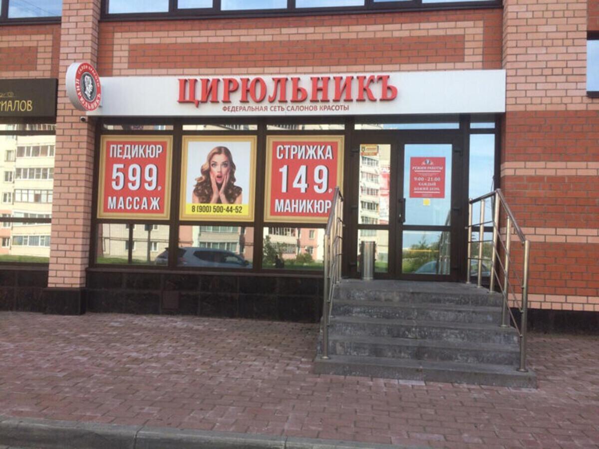 ИП Тюсова Наталья
