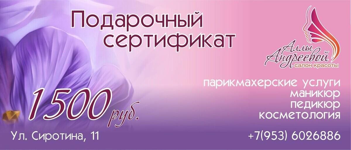салон красоты А.Андреевой