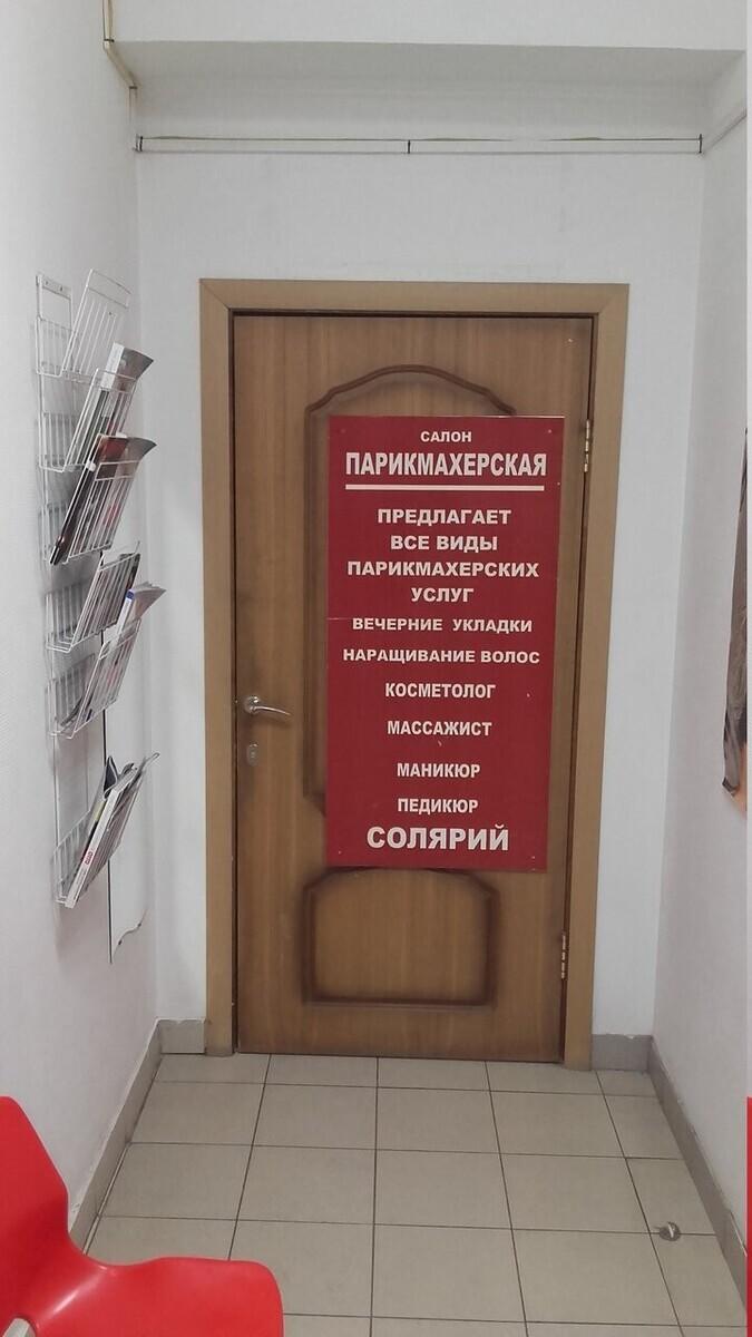 салон Вернисаж Видное ИП Проняева