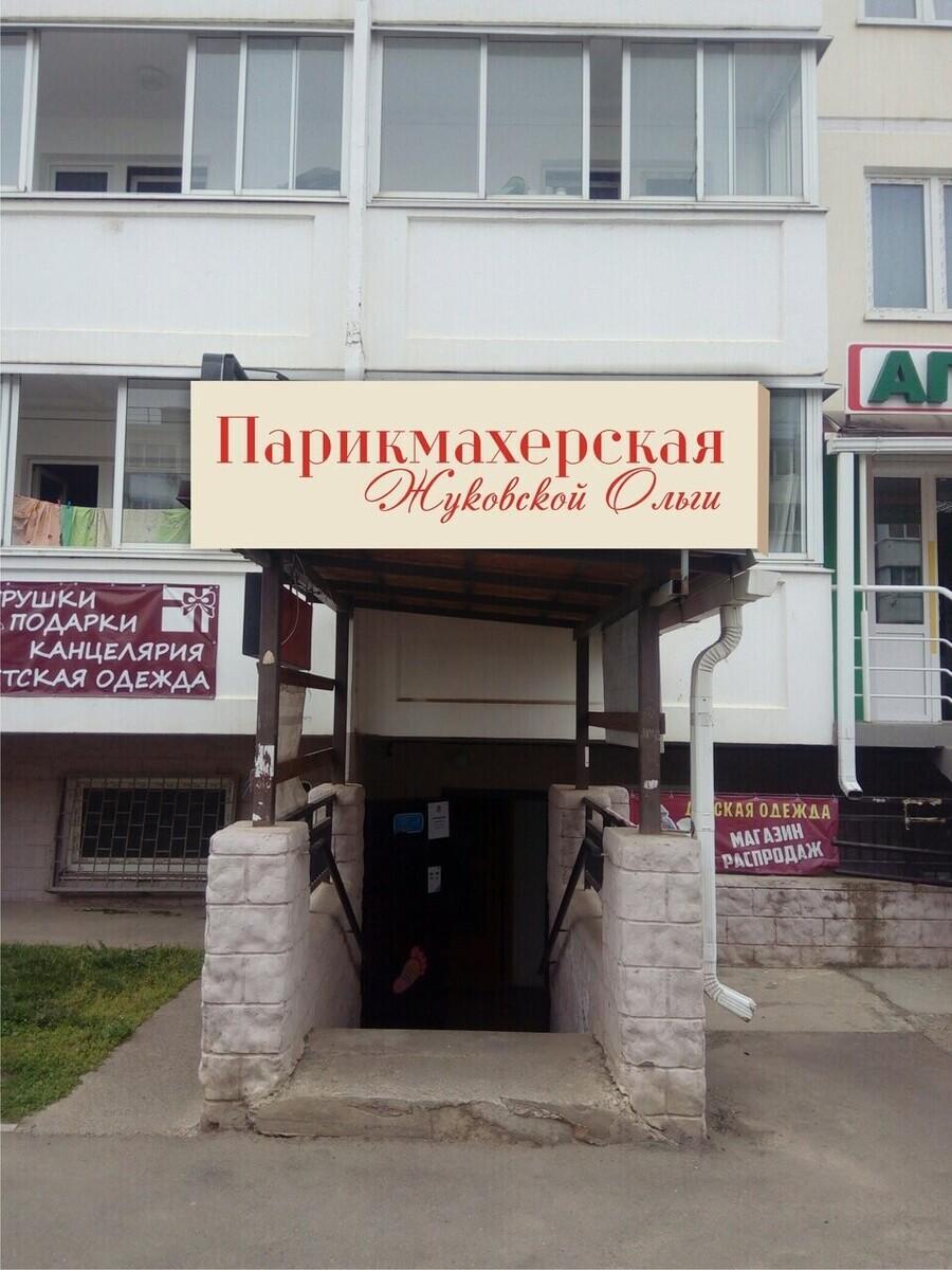 Парикмахерская Жуковской Ольги