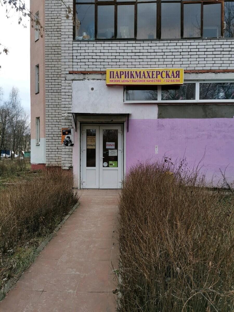 Парикмахерская на Орджоникидзе