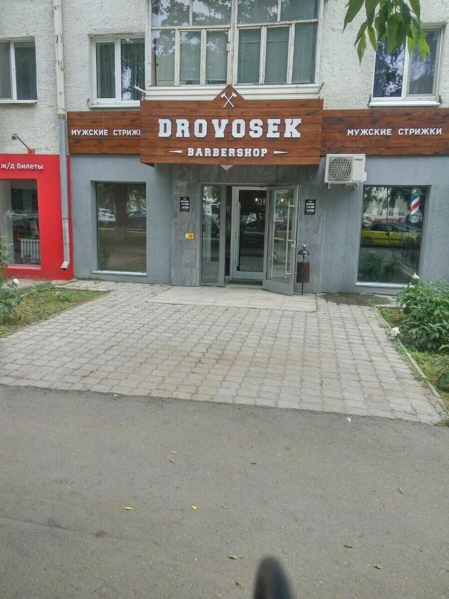 Drovosek barbershop