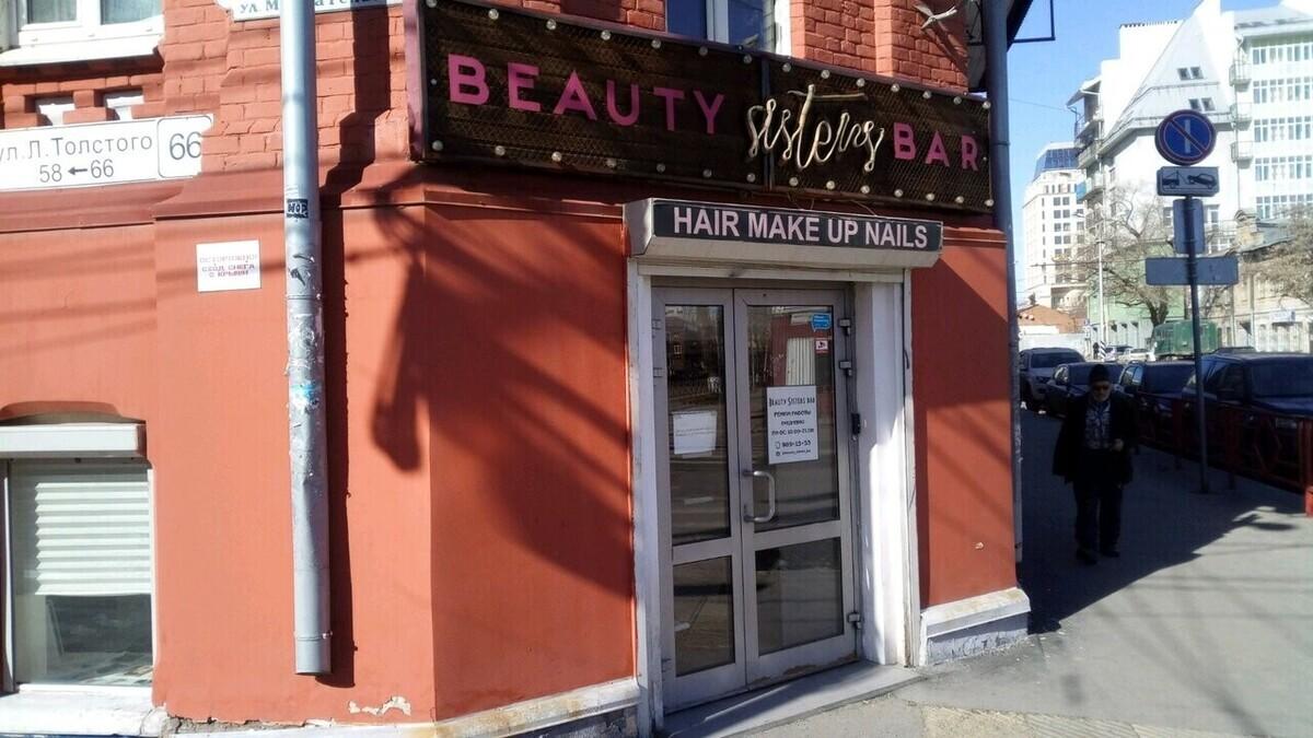 Beauty sisters bar