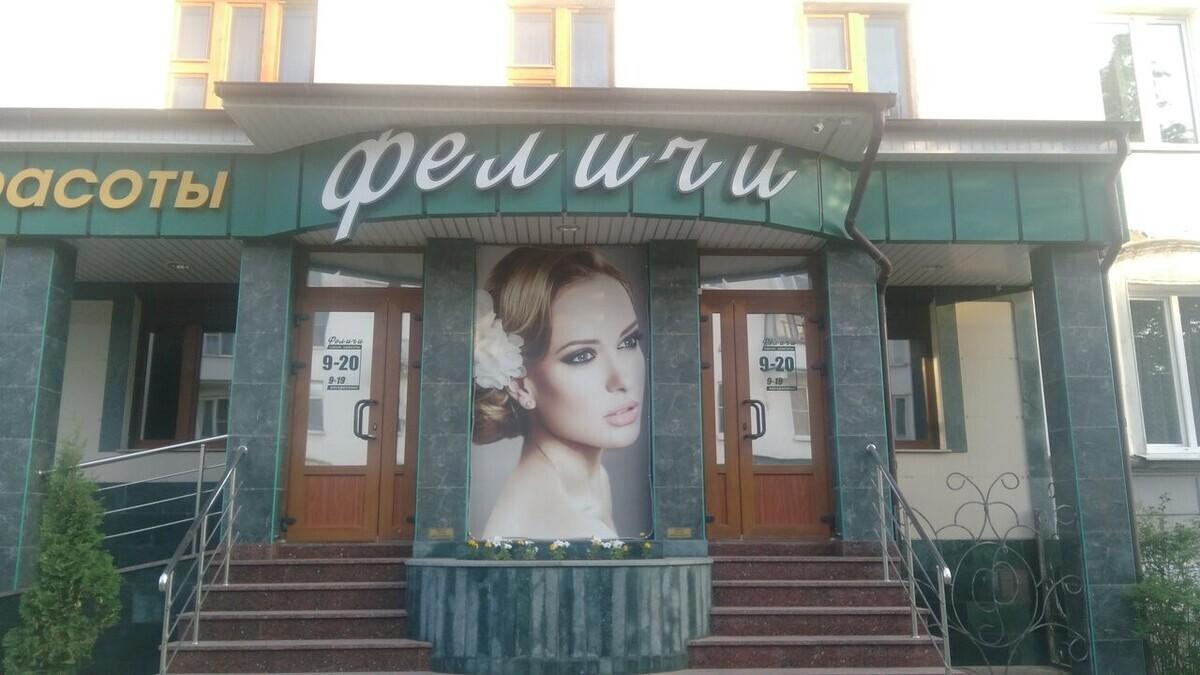 Beautyroom