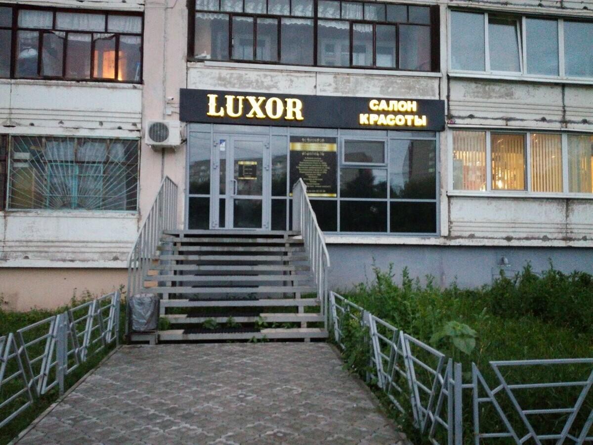 LUXOR ( Овчинникова гульназ)