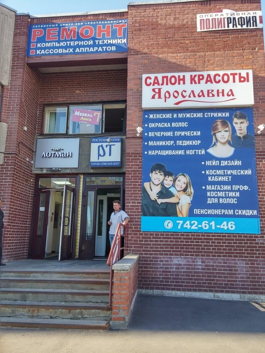 салон Ярославна