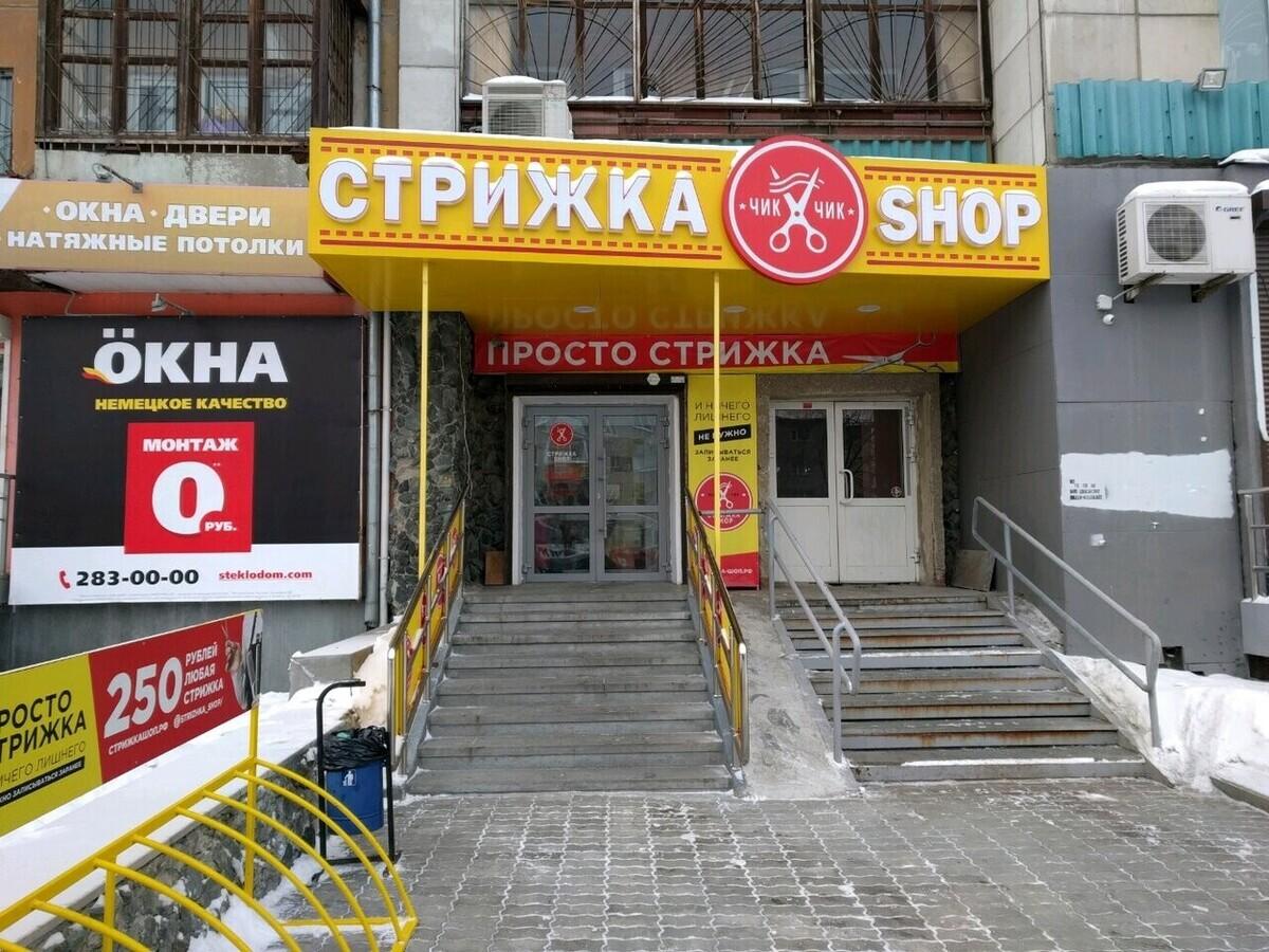 Стрижка-shop