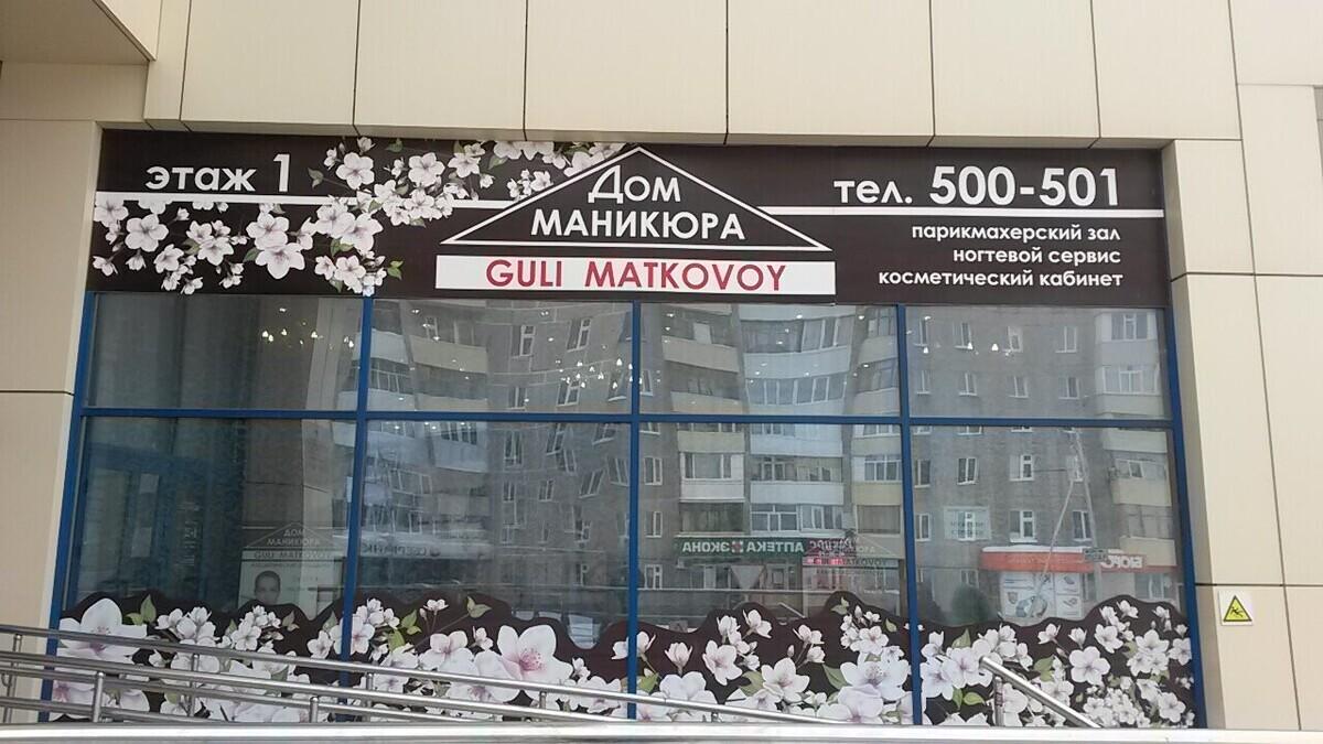 Дом маникюра  Гули Матковой